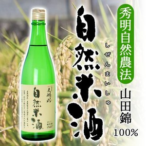 夫婦杉 自然米酒 秀明自然農法 山田錦 純米酒 720ml|arumama