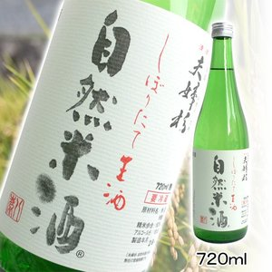 自然米酒しぼりたて生酒