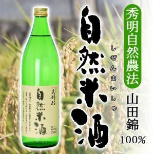 夫婦杉 自然米酒 秀明自然農法 山田錦 純米酒 900ml オンライン飲み会 家飲み|arumama