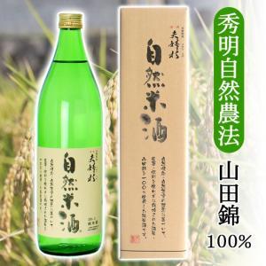 夫婦杉 自然米酒 秀明自然農法 山田錦 純米酒 化粧箱 ギフト 900ml|arumama