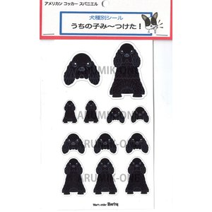 【うちの子み〜つけた!シール】 アメリカンコッカー(ブラック) arumik-one