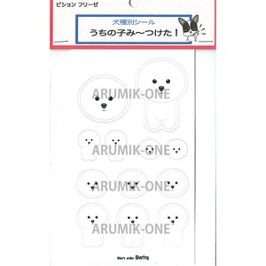 うちの子み〜つけたシール ビションフリーゼ 【ネコポス可】|arumik-one