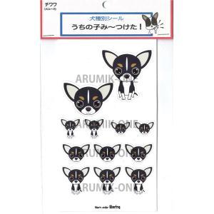 【うちの子み〜つけた!シール】 チワワスムース(ブラックタン) arumik-one