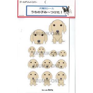 うちの子み〜つけたシール ゴールデンレトリバー 【ネコポス可】|arumik-one