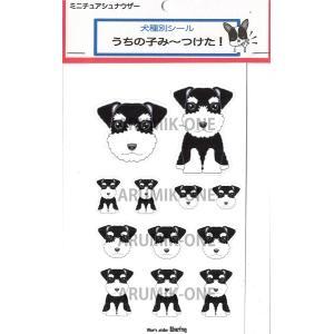 うちの子み〜つけたシール ミニチュアシュナウザー ブラックシルバー 【ネコポス可】|arumik-one