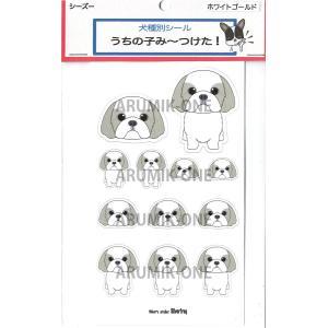 うちの子み〜つけたシール シーズ ホワイトブラウン 【ネコポス可】 arumik-one