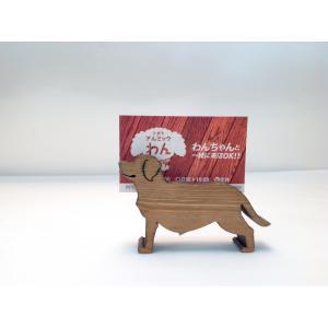 カード立て 032 ラブラドール (エボニー)|arumik-one