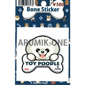 【ミニボーンステッカー】 003 TOY POODLE 【ネコポス可】|arumik-one