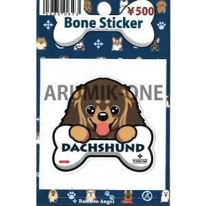 【ミニボーンステッカー】 017 DACHSHUND 【ネコポス可】|arumik-one