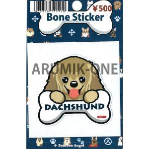 【ミニボーンステッカー】 018 DACHSHUND 【ネコポス可】|arumik-one