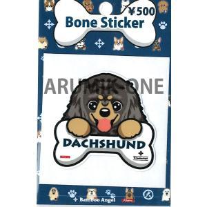 【ミニボーンステッカー】 022 DACHSHUND 【ネコポス可】|arumik-one