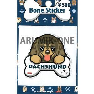 【ミニボーンステッカー】 023 DACHSHUND 【ネコポス可】|arumik-one