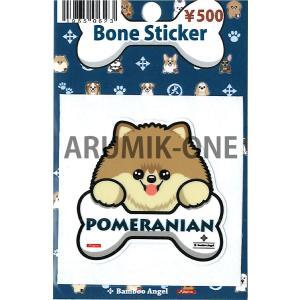 【ミニボーンステッカー】 026 POMERANIAN|arumik-one