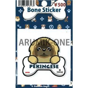 【ミニボーンステッカー】 044 PEKINGESE 【ネコポス可】|arumik-one