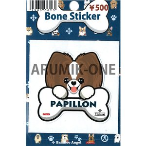 【ミニボーンステッカー】 051 PAPILLON 【ネコポス可】|arumik-one