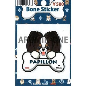 【ミニボーンステッカー】 052 PAPILLON 【ネコポス可】|arumik-one