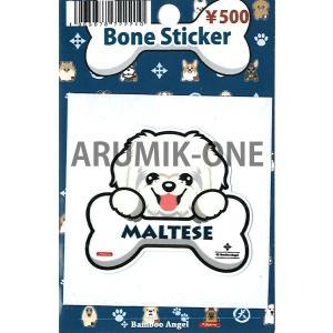 【ミニボーンステッカー】 057 MALTESE 【ネコポス可】|arumik-one