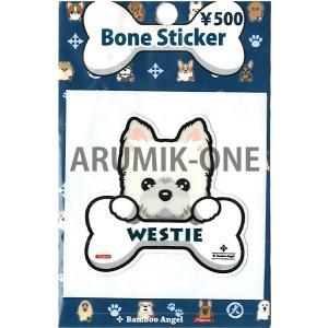 【ミニボーンステッカー】 073 WESTIE 【ネコポス可】|arumik-one