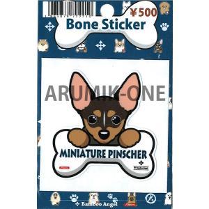 【ミニボーンステッカー】 079 MINIATURE PINSCHER|arumik-one