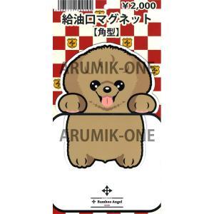 【給油口マグネット】 002 TOY POODLE|arumik-one