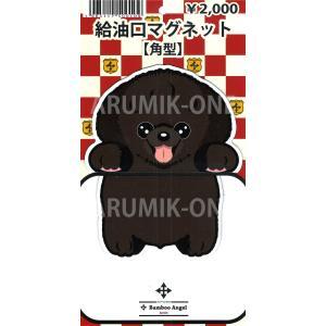 【給油口マグネット】 004 TOY POODLE 【ネコポス可】|arumik-one
