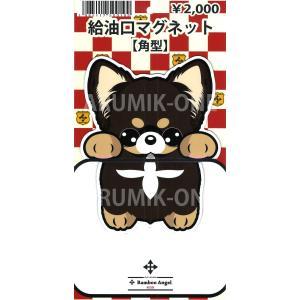 【給油口マグネット】 009 CHIHUAHUA 【ネコポス可】|arumik-one