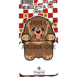 【給油口マグネット】 015 DACHSHUND 【ネコポス可】|arumik-one