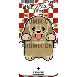 【給油口マグネット】 018 DACHSHUND arumik-one
