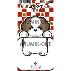 【給油口マグネット】 064 SHIH TZU 【ネコポス可】|arumik-one