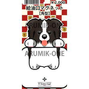 【給油口マグネット】 092 BORDER COLLIE 【ネコポス可】|arumik-one