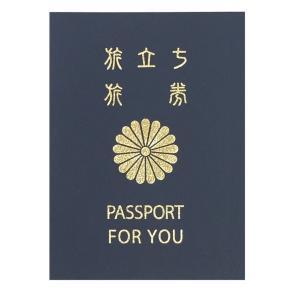 色紙 よせがき メモリアルパスポート 5年版 おもしろ寄せ書き色紙 送別会 お別れ会 卒業 誕生日 結婚 ウェデイングのプレゼント|arune