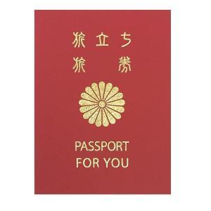 色紙 よせがき メモリアルパスポート 10年版 おもしろ寄せ書き色紙 送別会 お別れ会 卒業 誕生日 結婚 ウェデイングのプレゼント|arune
