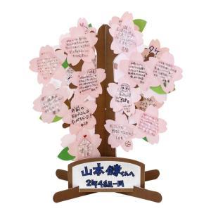 色紙 よせがき メッセージツリー3 桜 さくら おもしろ寄せ書き色紙 送別会 お別れ会 卒業 誕生日 結婚 ウェデイングのプレゼント|arune