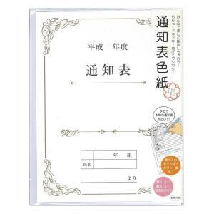 通知表色紙 おもしろ寄せ書き色紙 卒業式・送別会のプレゼント|arune