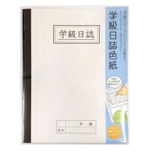 学級日誌色紙 おもしろ寄せ書き色紙 卒業式・送別会のプレゼント|arune