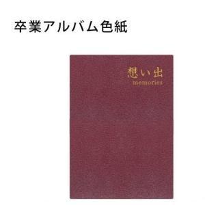色紙 よせがき おもしろ寄せ書き色紙 卒業式・送別会のプレゼント 卒業アルバム色紙|arune