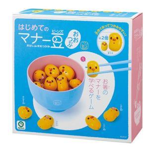 【パーティーグッズ   はじめてのマナー豆 おおつぶ  おはしdeまめつかみ おなじみマナー豆シリー...