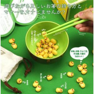 マナー豆(ビーンズ) お箸のマナーを学べるゲーム|arune