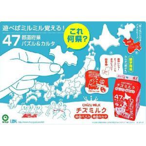 チズミルク 47都道府県が遊べばミルミル覚える|arune