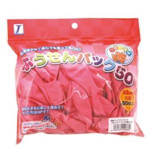 ふうせんパック50 ピンク|arune