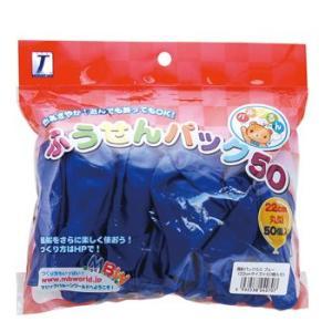 ふうせんパック50 ブルー|arune