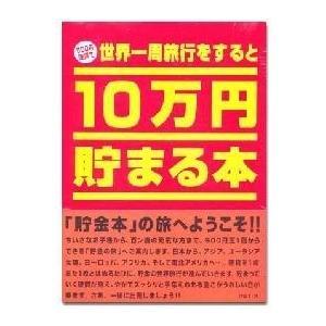 10万円貯まる本 世界一周 貯金箱 本 プレゼント おもしろ雑貨 おもしろグッズ|arune