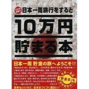 10万円貯まる本 日本一周版 貯金箱 本 プレゼント おもしろ雑貨 おもしろグッズ|arune