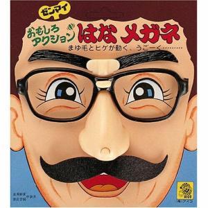 面白アクションはなメガネ 仮装、変装、めがね|arune