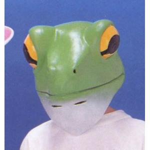 アニマルマスクII かえる 変装・仮装・変装グッズ・かぶりもの・被り物・かぶり物・マスク・着ぐるみ・お笑い|arune