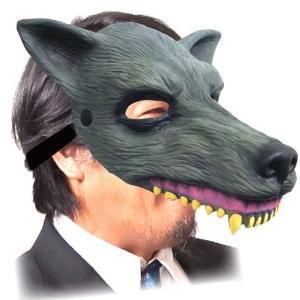 ワイルドマスク オオカミ かぶりもの 被り物 なりきりマスク 宴会 仮装 パーティーグッズ 仮装|arune