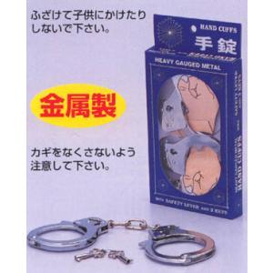 手錠 おもちゃ・いたずらグッズ|arune