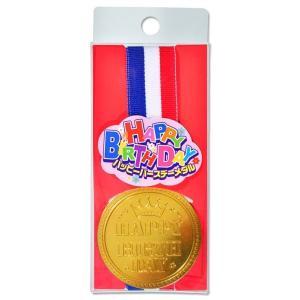 ハッピーバースデーメダル ずっしり重い本格派金メダル お誕生日|arune