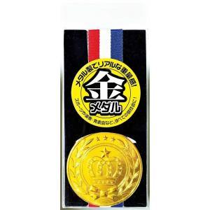 金メダル ずっしり重い本格派メダル ゴールドメダル 金属製メダル 運動会 表彰式 卒業式|arune
