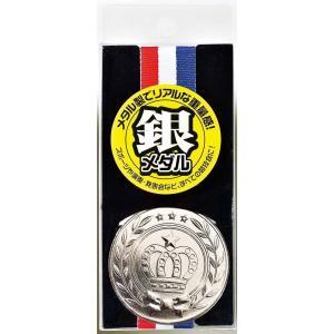 銀メダル ずっしり重い本格派メダル シルバーメダル 金属製メダル 運動会 表彰式 卒業式|arune